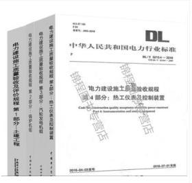 现货书_DL/T 5210-2018 电力建设施工质量验收及评价规程 全套4本书】中国电力出版社
