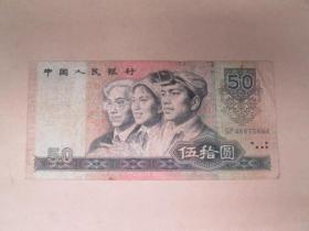 钱币:老版钱币:80年:五十元纸币,,尾号:75644:纸币