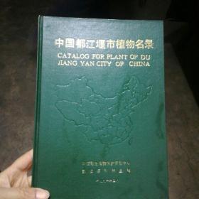 中国都江堰市植物名录(中英文版