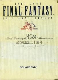 FINAL FANTASY--最终幻想二十周年