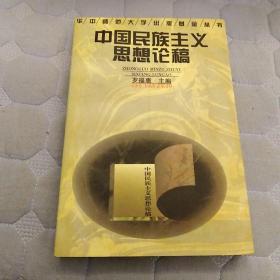 中国民族主义思想论稿