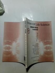 基因科学简史·生命的秘密