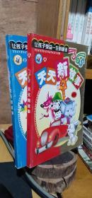 让孩子受益一生的童话:天天新故事A十天天新故事B(2册合售)