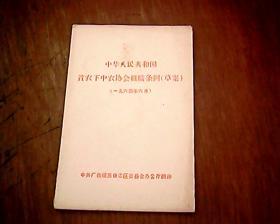 中华人民共和国贫农下中农协会组织条例(草案)