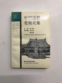 中国边疆史地论集