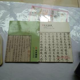 北京德宝古籍文献2016.2017年两册拍卖专场重1247克