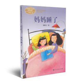 二年级上册:妈妈睡了/课文作家作品系列张秋生