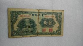 中央银行 壹角纸币 小面额比较稀少