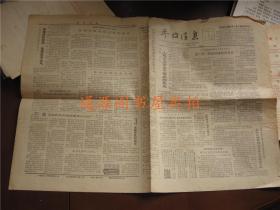 老报纸:参考消息 1987年4月6日(第10297期)