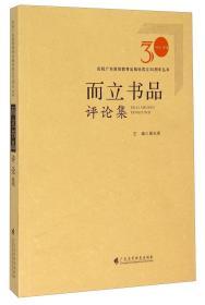 而立书品评论集:1984-2014