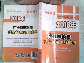 2018年 廣州市中考語文備考訓練精選 .