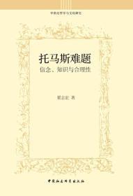 【正道书局】托马斯难题(翟志宏)