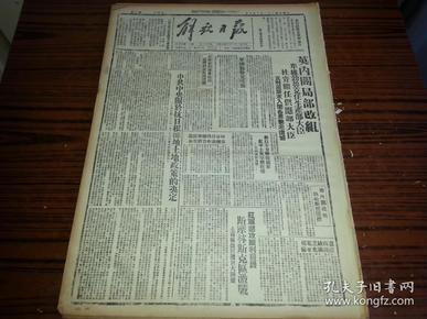 1942年2月6日《解放日报》中共中央关于抗日根据地土地政策的决定,寇机多架助战,惠阳西敌我激战,赣北我恢复原态势;中共中央通过根据地土地政策,