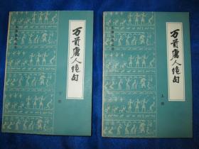 古籍选读丛书---万首唐人绝句(全二册)