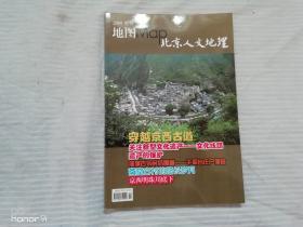 地图MAP2009增刊,北京人文地理