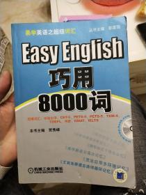 易学英语之超级词汇:巧用8000词