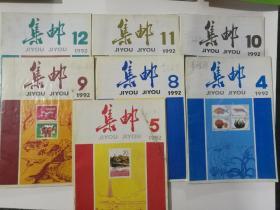 集邮1992年4,5,8,9,10,11,12共7期合售