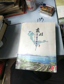 蠡湖综合整治建设记:2002年~2008年