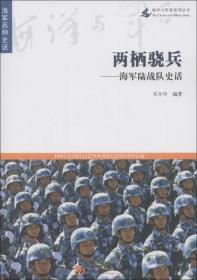 现货-两栖骁兵:海军陆战队史话
