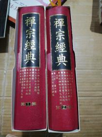 禅宗经典  第一二集合售