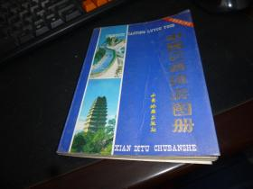 中国交通旅游图册,一版一印,1990年版。出差旅游之伴侣