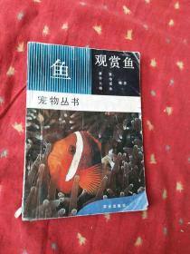 宠物丛书 观赏鱼 :