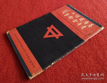 民国36年中华基督教青年会全国干事联合会出版《基层建设与青年会干事》有插图一册全
