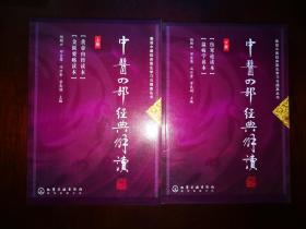 中医四部经典解读 全二册