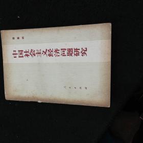 中国社会主义经济问题+中国社会主义经济问题研究两本和售