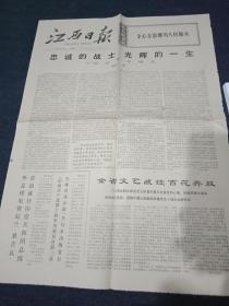 1977年7月28日《江西日报》对开一大张,纪念贺龙同志,w3