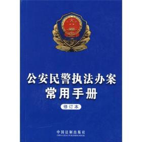 公安民警执法办案常用手册(修订本)