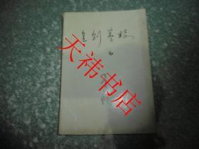 老武侠小说  金剑寒梅(上)(书籍包有保护纸,扉页及书侧面有字迹)