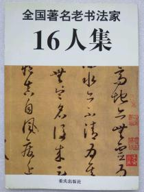 全国著名老书法家16人集--王个簃 林散之 沈鹏等书。重庆出版社。1988年1版。1993年2印