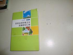 农村水和环境卫生发展研究汇编