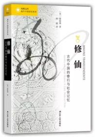 海外中国研究 修仙:古代中国的修行与社会记忆