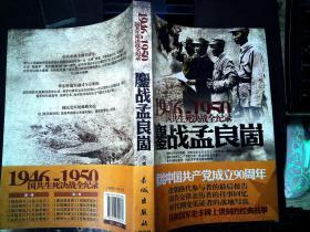 【原版双色】1946-1950国共生死决战全纪录:鏖战孟良崮