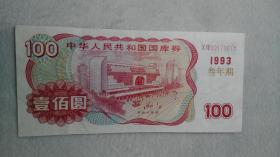 中华人民共和国国库券 一九九三年 叁年期 壹佰元