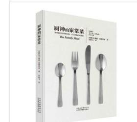 拍前咨询 厨神的家常菜  9F03e