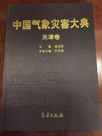 中国气象灾害大典:天津卷