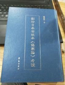 人境庐诗草笺注--中国古典文学丛书(上中)