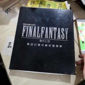 最终幻想  最终幻想珍藏纪念特辑    带光盘一张