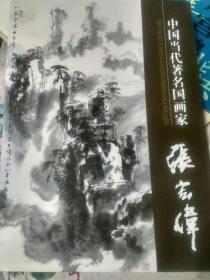 中国当代著名国画家     张宏伟