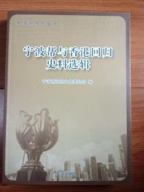 宁波帮系列丛书 宁波帮与香港回归史料选辑