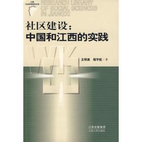 社区建设:中国和江西的实践
