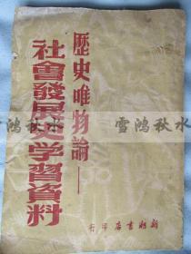 历史唯物论_社会发展史学习资料——新潮书店——1951.4