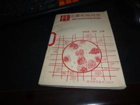 性传播疾病问答 ,一版一印,1990年版