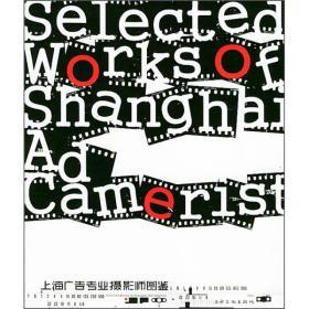 上海广告专业摄影师图鉴
