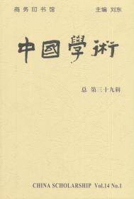 中国学术 总第三十九辑