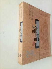 论语:中·韩文对照版