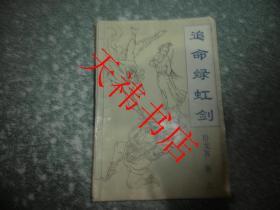 追命绿虹剑(上)  ( 扉页及书侧面有字迹 )